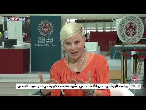 تعرف على رياضة البوتشي المشاركة في الألعاب العالمية للأولمبياد الخاص  - 14:53-2019 / 3 / 17
