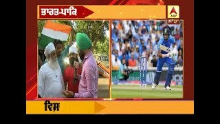 World Cup: Chandigarh ਵਾਸੀਆਂ ਦਾ ਕੀ ਕਹਿਣਾ India Pakistan ਮੈਚ ਬਾਰੇ | ABP SANJHA |