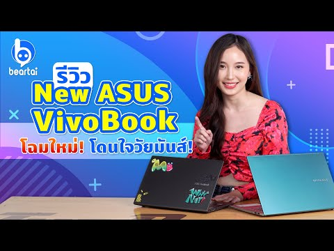 รีวิว New ASUS