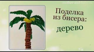 Поделка из бисера: дерево