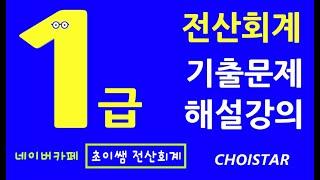 [초이쌤 전산회계1급] 제93회기출문제 해설강의 - 실…