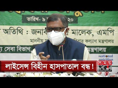সিদ্ধান্তের একদিনের মাথায় পিছু হটলো স্বাস্থ্য মন্ত্রণালয় | Health Ministry Bangladesh