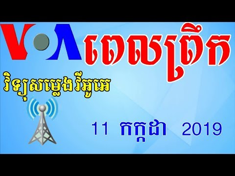 VOA Khmer News Today | Cambodia News Morning - 11 July 2019