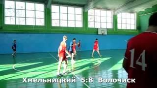 Гандбол.  Хмельницкий - Вололочиск - 11:16 (1 тайм). Чемпионат Хм. обл.1999 г.р.