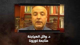 د. وائل الهياجنة - متابعة كورونا - نبض البلد