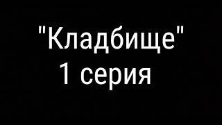 "Dragon sim сериал ""Кладбище"" 1 серия Чт. Описание!"