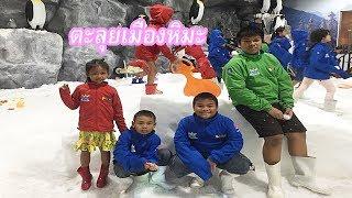 ตะลุยเมืองหิมะ Snow & Ice Planet ที่เดอะมอลล์โคราช l น้องใยไหม kids snook
