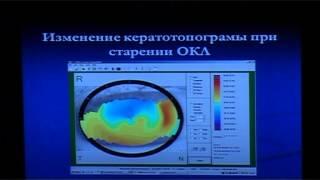 Осложнения после ортокератологических линз