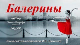 Балерины, открытый урок видео ансамбль песни и танца имени И.О. Дунаевского mol4anova.ru