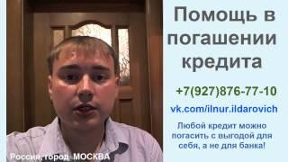 Помощь в погашении кредита г  Москва(, 2014-08-13T11:56:48.000Z)