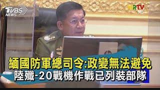 緬國防軍總司令:政變無法避免  陸殲-20戰機作戰已列裝部隊 | 十點不一樣 20210203