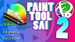 видео PaintTool SAI - бесплатный графический редактор