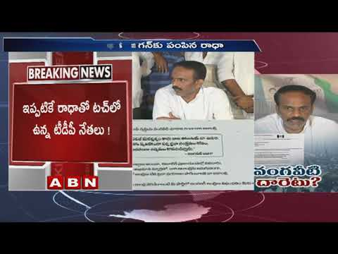 Vangaveeti Radha quits YCP Party, Likely to Join TDP  | ABN Telugu