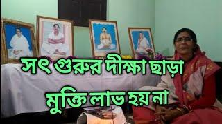 সৎ গুরুর দীক্ষা ছাড়া মুক্তি লাভ হয় না   Thakur Anukul Chandra
