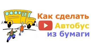 Поделки из бумаги своими руками: как сделать автобус поделку из бумаги для детей