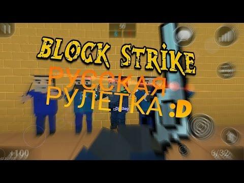Block Strike | Русская рулетка