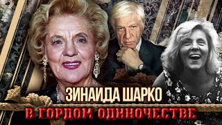 Зинаида Шарко В гордом одиночестве Центральное телевидение