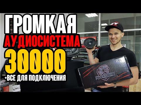 Громкая SPL Аудиосистема за 30000! + Магнитофон