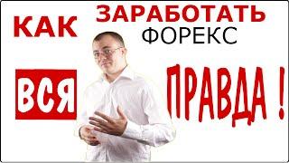 Как ЗАРАБОТАТЬ на Форекс Новичку? ПОШАГОВАЯ инструкция!