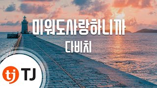 Even Though I Hate You, I Love You 미워도사랑하니까_Davichi 다비치_TJ노래방 (Karaoke/lyrics/romanization/KOREAN)
