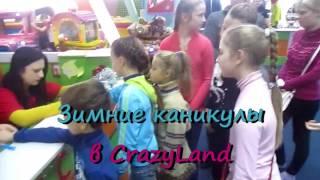 видео: Воскресная школа в Crazy Land