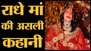 Radhe Maa Exposed in this Exclusive Interview with AAJ TAK | The Lallantop