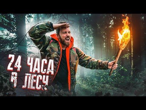24 ЧАСА В ЛЕСУ- БЕЗ ЕДЫ / ВЫЖИВАНИЕ