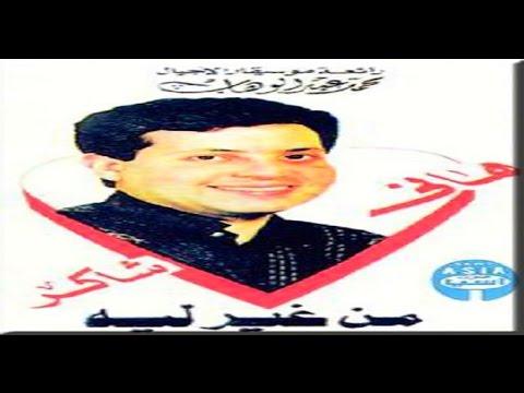هاني شاكر من غير ليه    Hany Shaker Men Ghair Leh