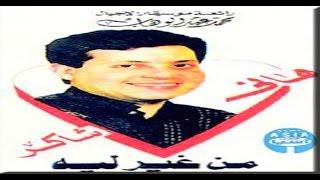 هاني شاكر من غير ليه |  Hany Shaker Men Ghair Leh