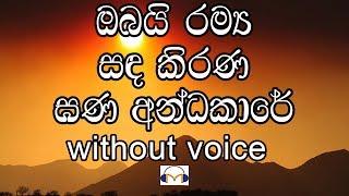 Obai Ramya Sanda Kirana Karaoke (without voice) ඔබයි රම්ය සඳ කිරණ