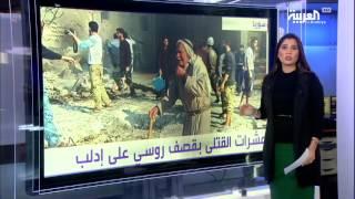 #أنا_أرى عشرات القتلى بقصف روسي على إدلب
