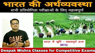 11. भारत में कृषि :MCQ || MCQ Agriculture in India   || For all competitive exam