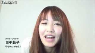 参加しよう! TVライブオンライン(X14CM) 001テキトーアイドル:田中敦...