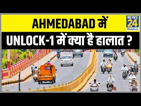 Ahmedabad में Unlock-1 में बसों में क्या है हालात ? || News24