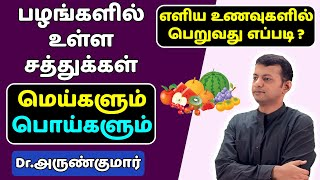 Shocking truths about fruits | Dr. Arunkumar