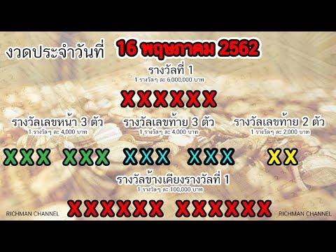 ตรวจหวย ตรวจผลสลากกินแบ่งรัฐบาลวันนี้ งวด 16 พฤษภาคม 2562