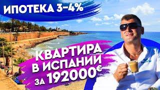 Недвижимость в Испании. Квартиры в Испании с видом на море. Купить квартиру в Испании у моря.