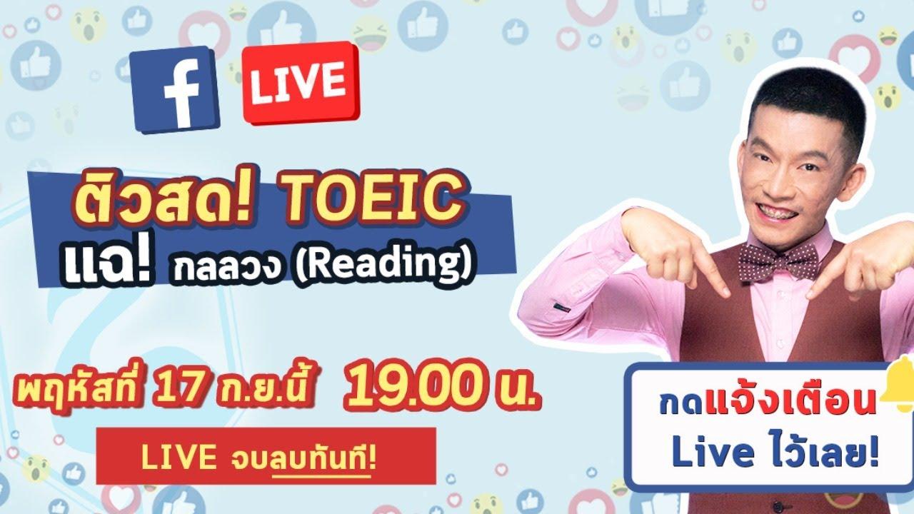 #ครูดิวแฉ ข้อสอบจริง! Live วันนี้ 13.30 น.