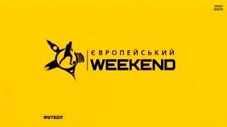 європейський WEEKEND от 23.10.2017   Обзоры матчей ТОП-чемпионатов, украинские легионеры в Европе