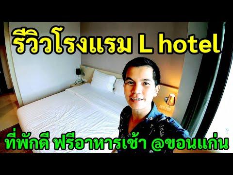 รีวิวโรงแรม L Hotel ขอนแก่น ที่พักดี ราคาถูก ฟรีอาหารเช้า ให้ 5 ดาวเลยครับ