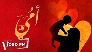 حسين الجسمي - أمي في كوم
