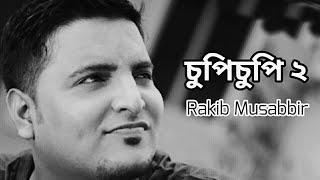 Chupi Chupi 2 (চুপি চুপি - ২) | Rakib Musabbir | New Songs 2019 | Bangla  Song | Tune Factory |