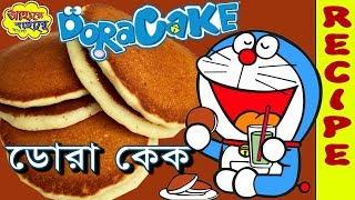 Dora Cake | How to make Dora cake