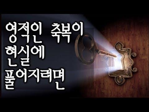 [자아상의 혁명] 6.영적인 축복이 현실에 풀어지려면(190521)