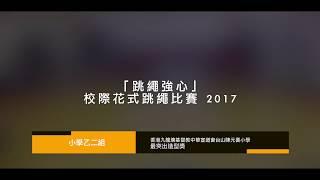 Publication Date: 2018-04-17 | Video Title: 跳繩強心校際花式跳繩比賽2017(小學乙二組) - 香港九龍