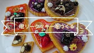 まったり作業☆ゼリークッキーを作ります^^ チャンネル登録・コメント...