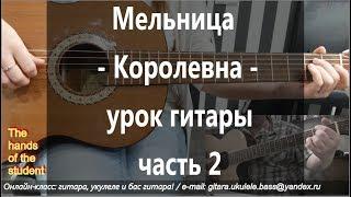 Мельница - Королевна - урок гитары - часть 2 - ученица Таня