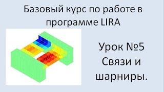 LIRA Sapr Урок №5 Связи и шарниры