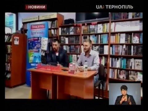 UA: Тернопіль: 17.09.2019. Новини. 19:00