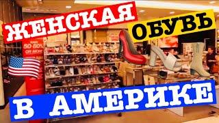 видео бренды женской обуви США